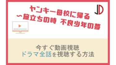 ドラマ|ヤンキー母校に帰る 不良少年の夢(櫻井翔)の動画を無料で視聴する方法