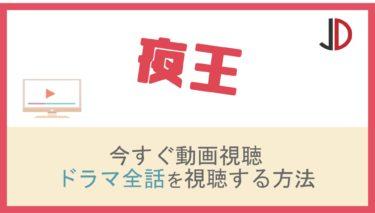 ドラマ 夜王(松岡昌宏)の動画を無料で1話から最終回まで視聴する方法