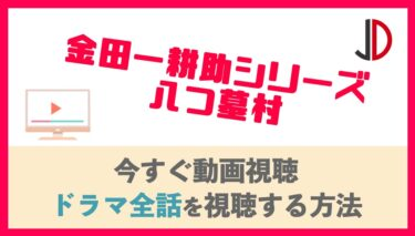 ドラマ|稲垣吾郎の金田一耕助 八つ墓村の動画を無料でフル視聴する方法