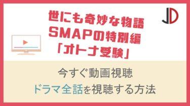 ドラマ|世にも奇妙な物語 (SMAPの特別編)オトナ受験の動画を無料でフル視聴する方法