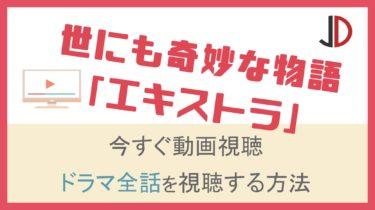ドラマ|世にも奇妙な物語(SMAPの特別編)エキストラの動画を無料でフル視聴する方法