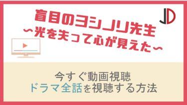 ドラマ|盲目のヨシノリ先生の動画を無料でフル視聴する方法