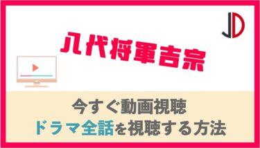 ドラマ|八代将軍吉宗の動画を無料で1話から最終回まで視聴する方法