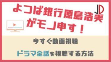 ドラマ|よつば銀行 原島浩美がモノ申すの動画を無料でフル視聴する方法