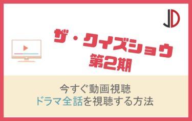ドラマ|ザ クイズショウ2(櫻井翔)の動画を無料でフル視聴する方法