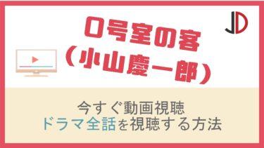 ドラマ|0号室の客(小山慶一郎)を1話から最終話まで無料で視聴する方法!