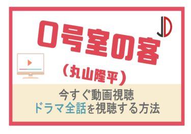 ドラマ|0号室の客(丸山隆平)を1話から最終話まで無料で視聴する方法