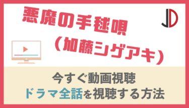 ドラマ|悪魔の手毬唄(加藤シゲアキ)の動画を無料でフル視聴する方法