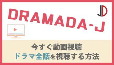 ドラマ|DRAMADA-Jの動画を無料で1話から最終回まで視聴する方法