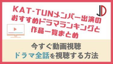 2020|KAT-TUNメンバー出演のおすすめドラマランキングと作品一覧まとめ