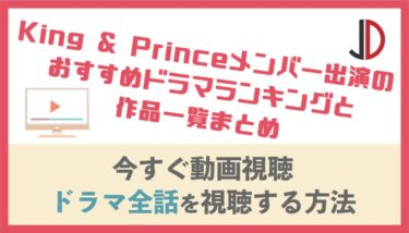 2020|King & Princeメンバー出演のおすすめドラマランキングと作品一覧まとめ