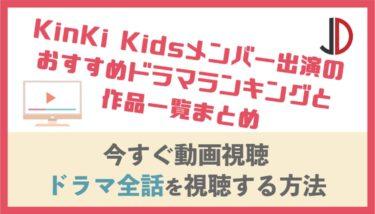 2020|KinKi Kidsメンバー出演のおすすめドラマランキングと作品一覧まとめ