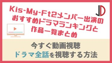 2020|Kis-My-Ft2メンバー出演のおすすめドラマランキングと作品一覧まとめ
