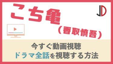 ドラマ|こち亀(香取慎吾)の動画を無料でフル視聴する方法