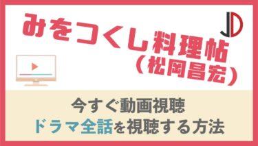 ドラマ|みをつくし料理帖(松岡昌宏)の動画を無料でフル視聴する方法