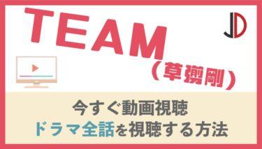 ドラマ|TEAM(草彅剛)の動画を無料で1話から最終回まで視聴する方法