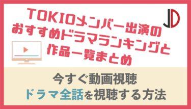 2020|TOKIOメンバー出演のおすすめドラマランキングと作品一覧まとめ
