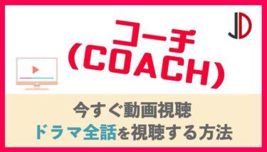 ドラマ|コーチ(COACH)の動画を無料で1話から最終回まで視聴する方法