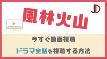 ドラマ|風林火山(松岡昌宏)の動画を無料で1話から最終回まで視聴する方法