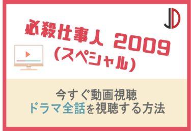 ドラマ|必殺仕事人2009(スペシャル)の動画を無料でフル視聴する方法