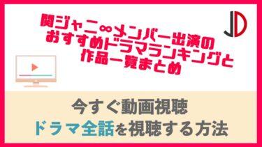 2020|関ジャニ∞メンバー出演のおすすめドラマランキングと作品一覧まとめ