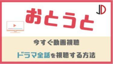 ドラマ|おとうと(木村拓哉)の動画を無料でフル視聴する方法