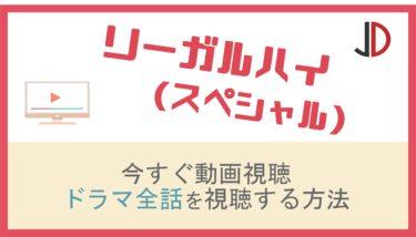 ドラマ|リーガルハイ(スペシャル)の動画を無料でフル視聴する方法