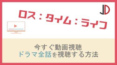 ドラマ|ロスタイムライフ(小山慶一郎)の動画を無料でフル視聴する方法