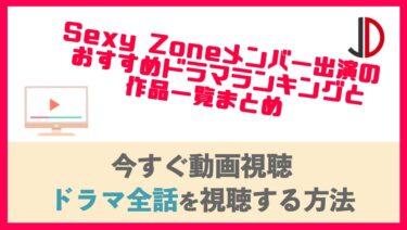 2020|Sexy Zoneメンバー出演のおすすめドラマランキングと作品一覧まとめ
