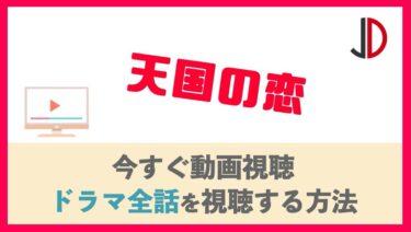 ドラマ|天国の恋(内博貴)の動画を無料で1話から最終回まで視聴する方法