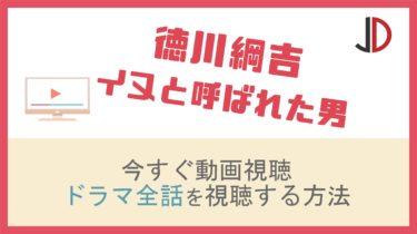ドラマ|徳川綱吉イヌと呼ばれた男の動画を無料でフル視聴する方法