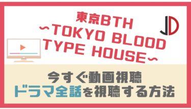 ドラマ|東京BTH(稲垣吾郎)の動画を無料で1話から最終回まで視聴する方法