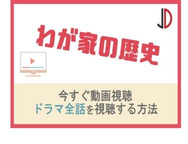 ドラマ|わが家の歴史(松本潤)の動画を無料でフル視聴する方法