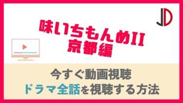 ドラマ|味いちもんめ2(京都)の動画を無料で最終回まで視聴する方法