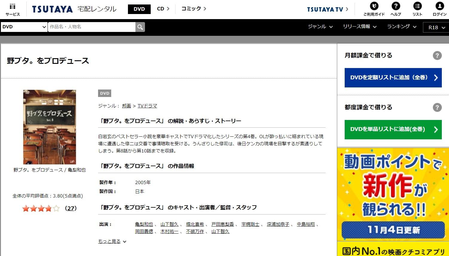 を 話 7 野 ブタ プロデュース