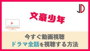 ドラマ|文豪少年の見逃し動画を無料視聴できる配信サイト!各話の再放送情報も!