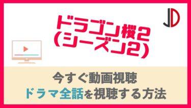 ドラマ|ドラゴン桜2(シーズン2)の見逃し配信の無料動画をフル視聴する方法!各話の再放送情報も!