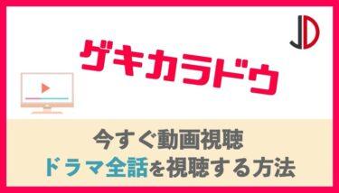 ドラマ|ゲキカラドウの見逃し動画を無料視聴できる配信サービス紹介!1話〜最終回の再放送情報も!