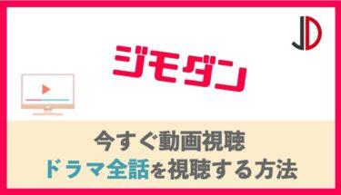 ドラマ|ジモダンの見逃し動画を無料視聴できる配信サイト!各話の再放送情報も!