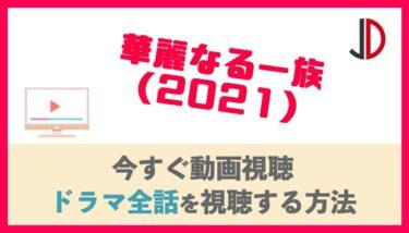 ドラマ|華麗なる一族(2021)の見逃し動画を無料視聴する方法!1話〜最終回までの各話の再放送情報も!