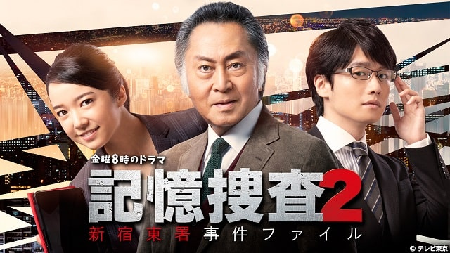 記憶捜査2~新宿東署事件ファイル~