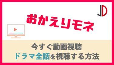 ドラマ|おかえりモネの見逃し動画を無料視聴できる配信サービス紹介!1話〜最終回の再放送情報も!