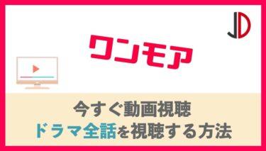 ドラマ|ワンモアの見逃し動画を無料視聴できる配信サービス紹介!1話〜最終回の再放送情報も!