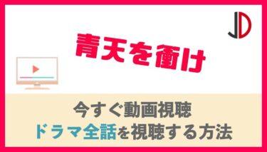 大河ドラマ|青天を衝けの見逃し動画を無料視聴する方法!1話〜最終回までの各話の再放送情報も!