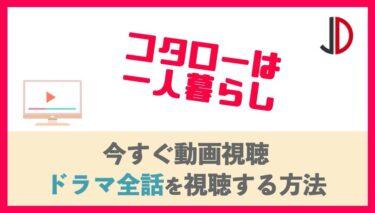 ドラマ|コタローは1人暮らしの見逃し動画を無料視聴できる配信サービス紹介!1話〜最終回の再放送情報も!