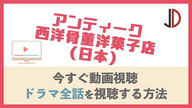 アンティーク 西洋骨董洋菓子店(日本)