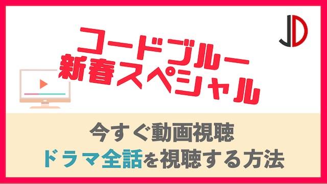 コードブルー 新春スペシャル