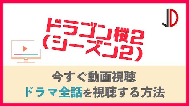 ドラゴン桜2(シーズン2)