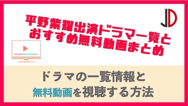 平野紫耀出演ドラマ一覧
