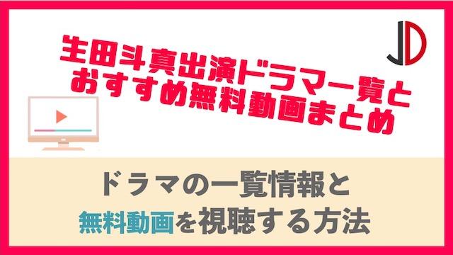 生田斗真出演ドラマ一覧